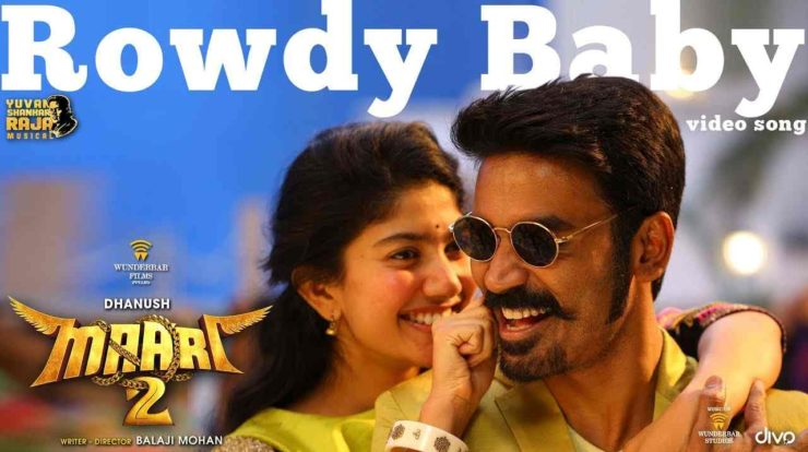 rowdy baby lyrics