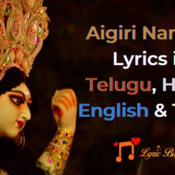 Aigiri Nandini Lyrics