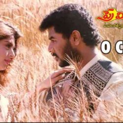O Cheliya naa priya sakhiya Song Lyrics