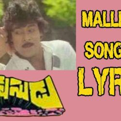 Malli Malli Idi Rani Roju Song Lyrics